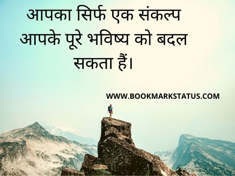 - 50 ₹0 00 5 business success quotes in hindi | BOOKMARK STATUS