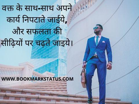 -businessman quotes in hindi | BOOKMARK STATUS