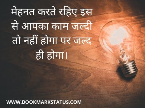 life reality motivational quotes in hindi