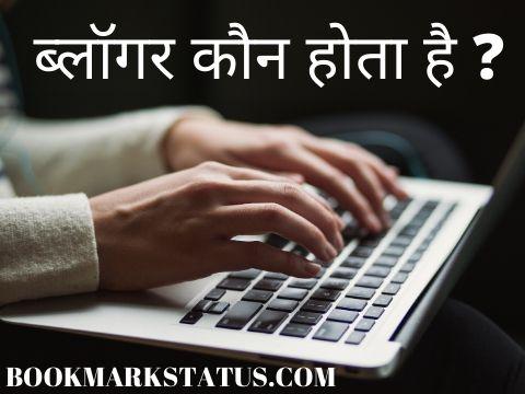 blogging kya hain