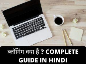 Blogging kya hai in Hindi | ब्लॉगिंग से कमाई कैसे करे ? (Complete Guide 2020)