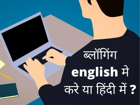 ब्लॉगिंग english मे करे या हिंदी में ?