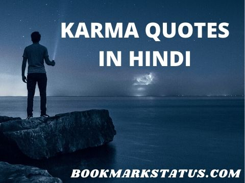 69+ Best Karma Quotes in Hindi