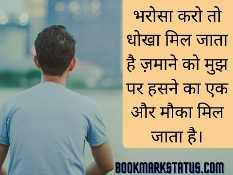 emotional heart touching quotes in hindi