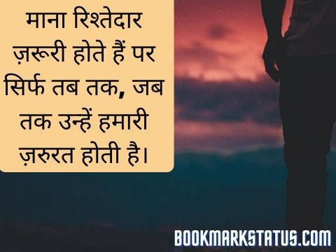 sad and emotional quotes in hindi