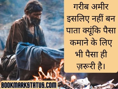 most emotional quotes in hindi