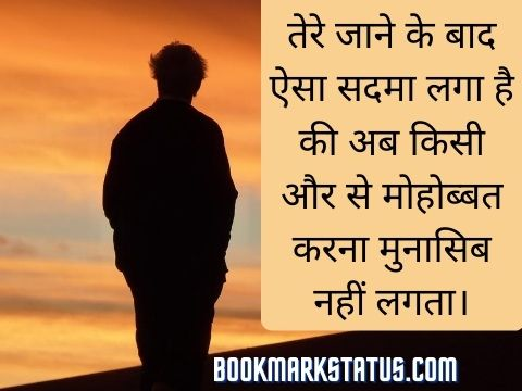 emotional quotes in hindi on love