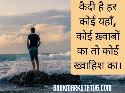 emotional pain quotes in hindi