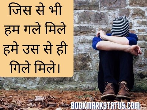sad emotional quotes in hindi