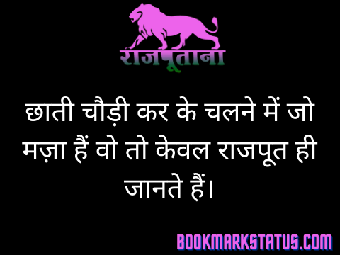 Best Rajputana Status in Hindi