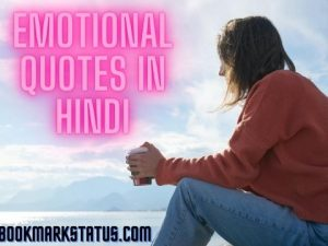 111+ Best Emotional Quotes in Hindi With Images