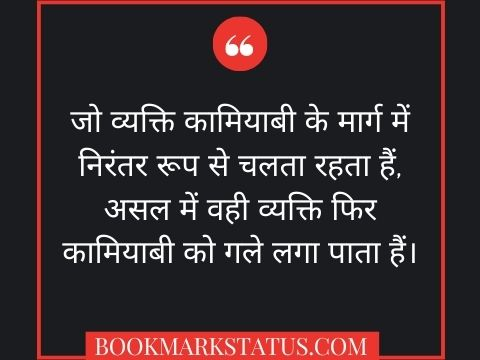 Good Thought Of The Day in Hindi