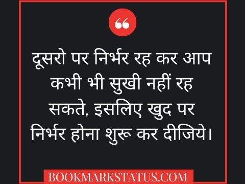 thought of the day hindi mein