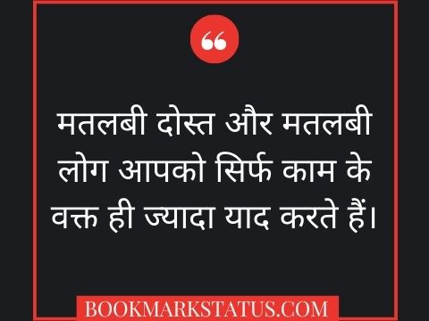 thought of the day in hindi text