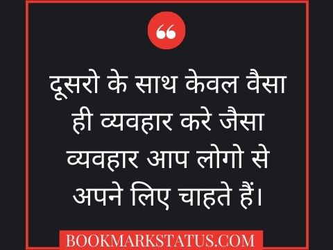 thought of the day in hindi good morning