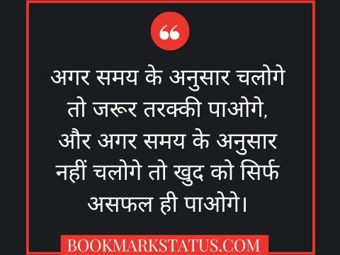 thought for the day in hindi language