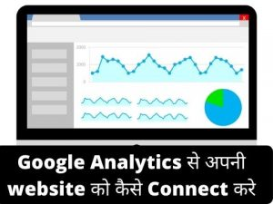 Google Analytics से अपनी website को कैसे Connect करे ? – (Step by Step Guide)
