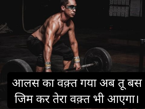 workout quotes in hindi