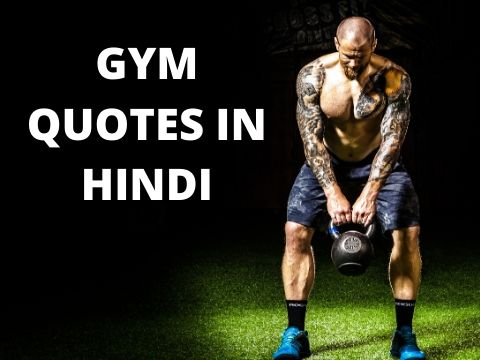 30 Greatest GYM QUOTES IN HINDI for Hard-Hitting Motivation