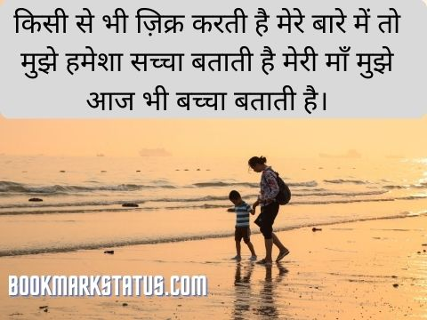 heart touching quotes for mother in hindi