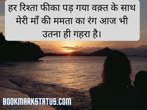 heart touching lines on mother's day in hindi