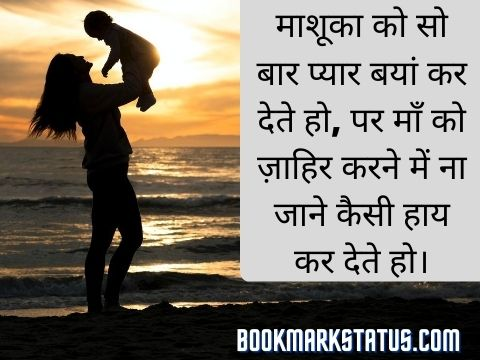 heart touching lines on mother in hindi