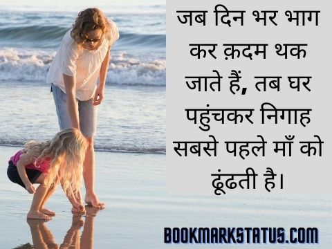nice line for mother in hindi