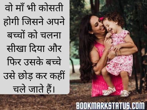lines on maa in hindi