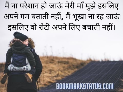 maa heart touching lines for mother in hindi