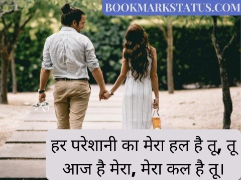 heart touching lines in hindi for girlfriend