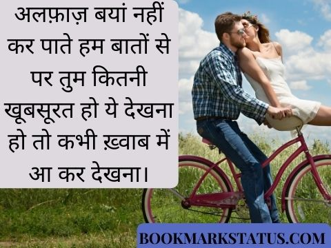 Heart Touching Lines in Hindi for facebook