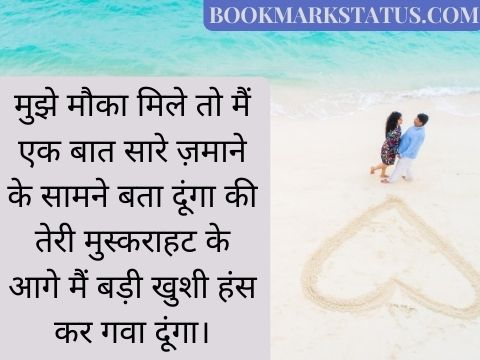 Heart touching Lines for Love in Hindi
