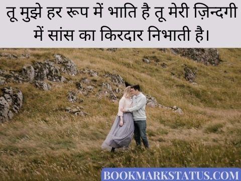 प्यार quotes