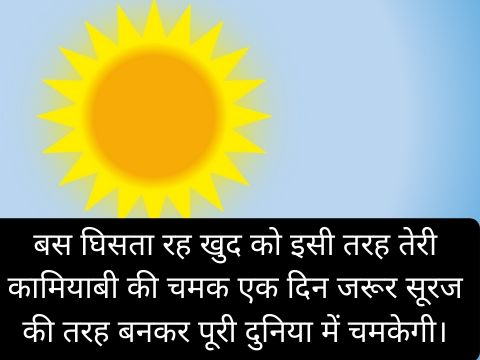 Kamyabi Status in Hindi 2 Line