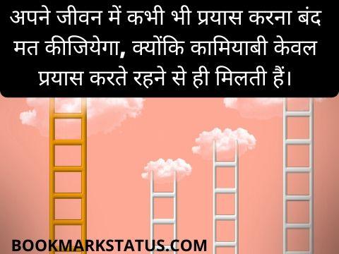 new kamyabi status in hindi