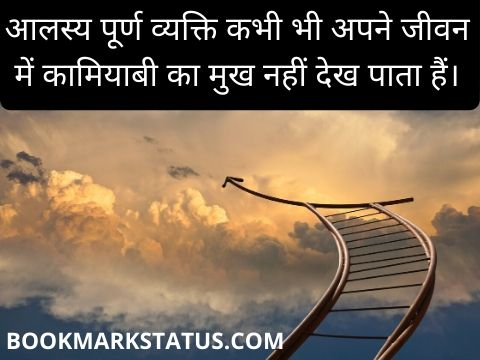 कामयाबी quotes