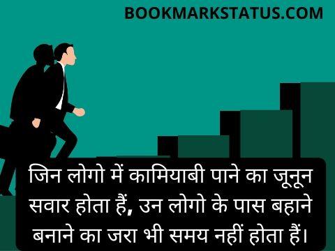 kamyabi status in hindi