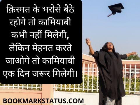 Kamyabi Status in Hindi For Whatsapp