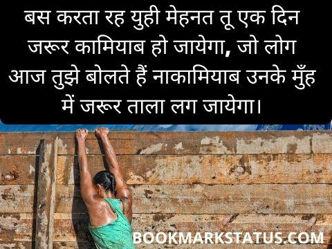 kamyabi status in hindi fb
