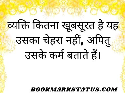 karma quotes in hindi one line