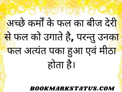 कर्मा quotes