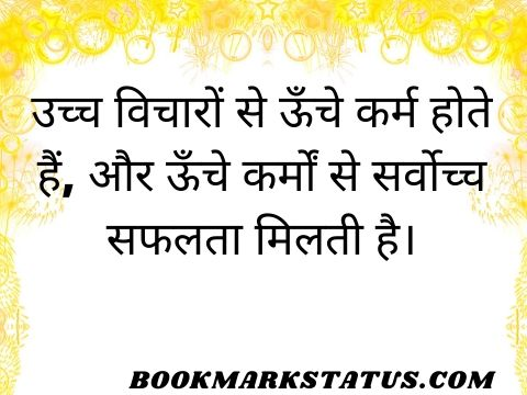 karma status for whatsapp in hindi