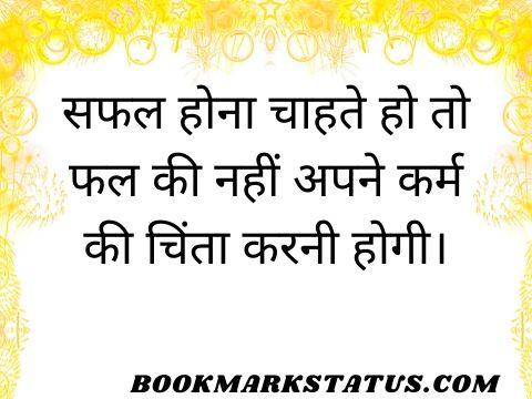 karma quotes in hindi font