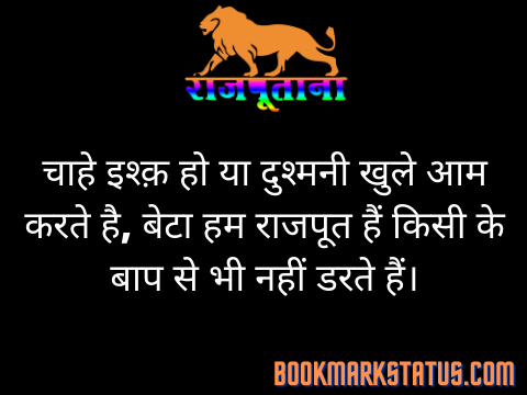 whatsapp status in hindi rajputana attitude