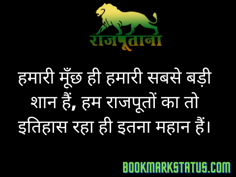 rajputana status in hindi for boy