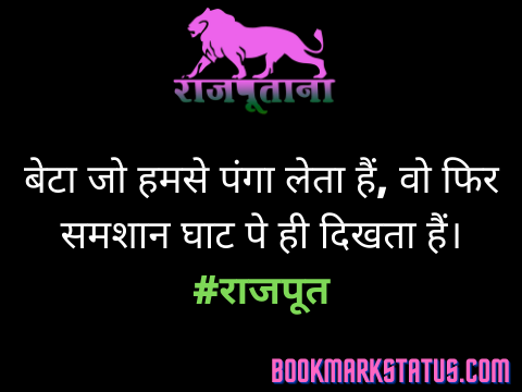 rajputana status hindi mai