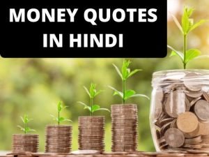 Money Quotes in Hindi – (धन पर अनमोल उद्धरण)