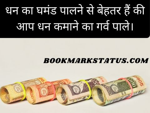 Money Ego Quotes in Hindi