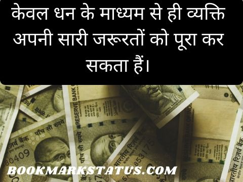 money importance quotes in hindi