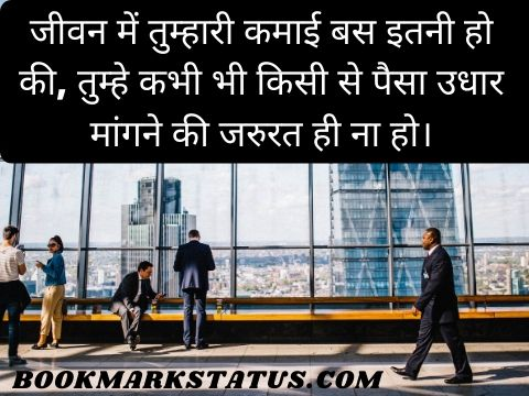 Money Motivational Quotes in Hindi